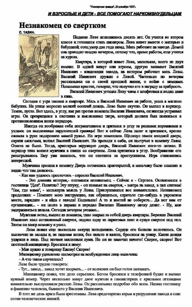 Пионерская правда_, 20 декабря 1937г _рассказ.jpg