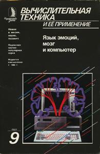 Журнал: Вычислительная техника и её применение 0_144236_912ed5ba_orig