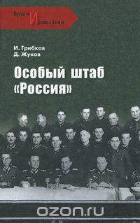 Особый штаб Россия - 2011