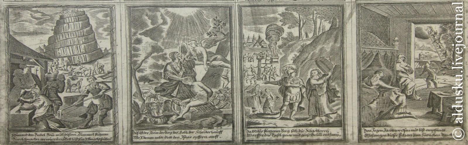 Фрагмент «Иконотека Вальвазориана». Графика Янеза Вайкарда Вальвазора (1641–1693)