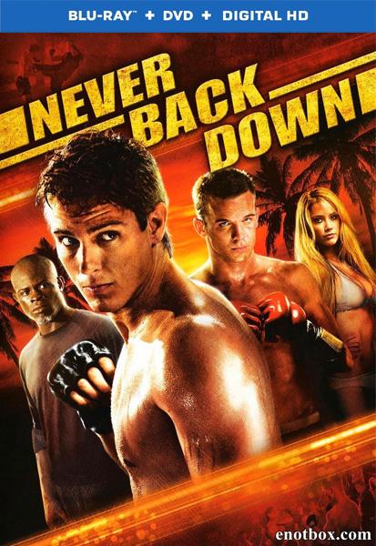 Никогда не сдавайся / Never Back Down [UNRATED] (2008/BDRip/HDRip)