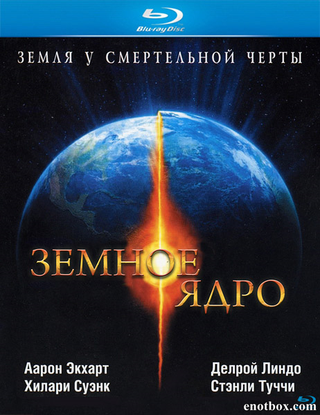 Земное ядро / The Core (2003/BDRip/HDRip)