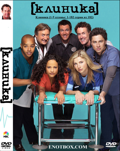 Клиника (1-9 сезоны: 1-182 серии из 182) / Scrubs / 2001-2010 / ПД (MTV) / DVDRip