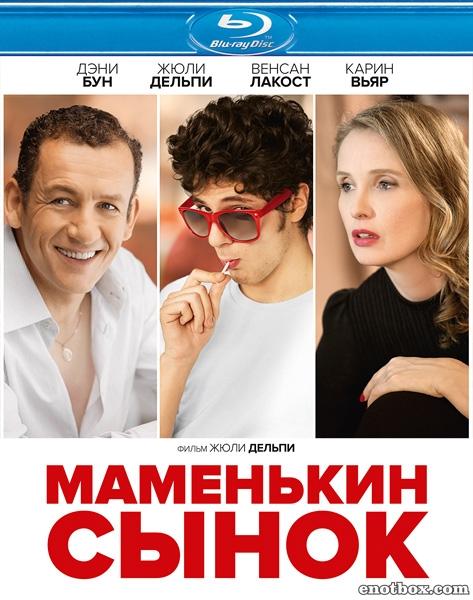 Маменькин сынок / Lolo (2015/BDRip/HDRip)