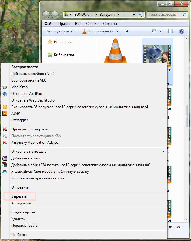 Перемещение файла в одном окне с помощью правой кнопки мыши