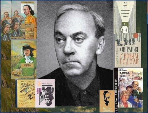 Юрий Герман, советский писатель, драматург, киносценарист. yuriy german.jpg