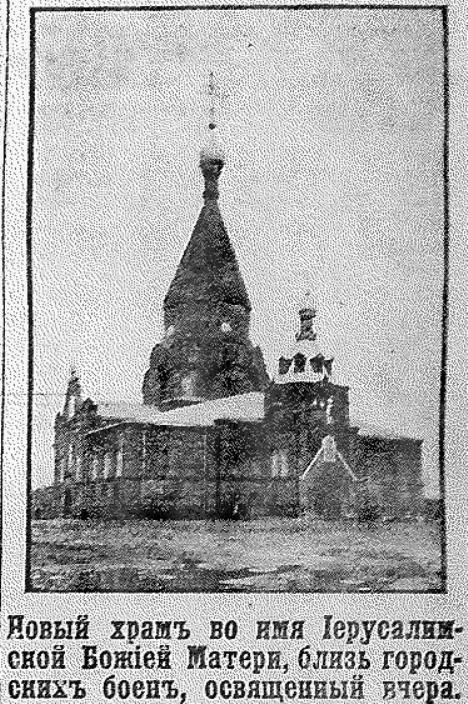 519066 Церковь Иерусалимской иконы Божией Матери 1912.jpg
