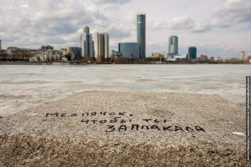 """надпись на камне """"Медлячок, чтобы ты заплакала"""""""