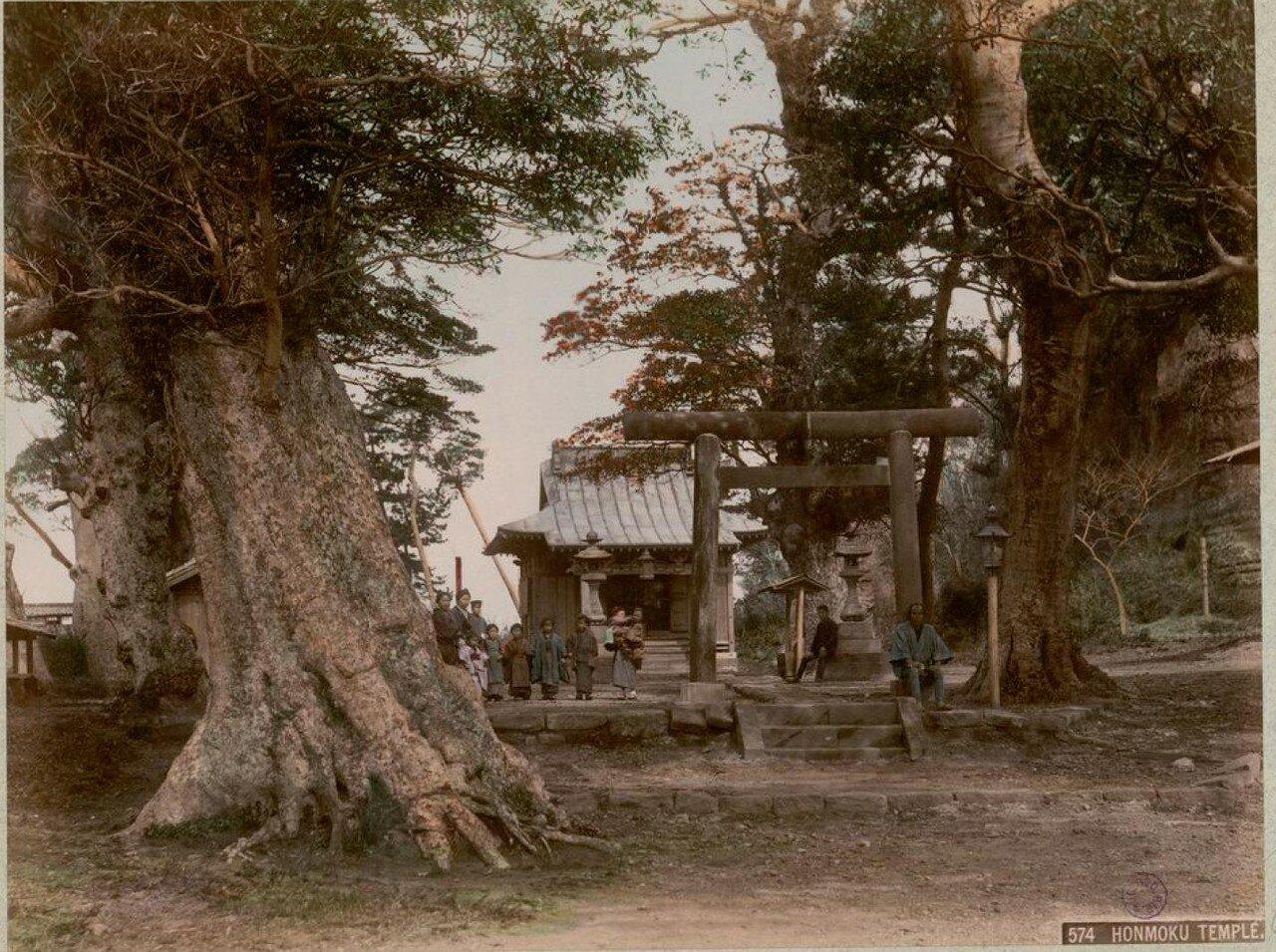 Иокогама. Храм Хонмоку