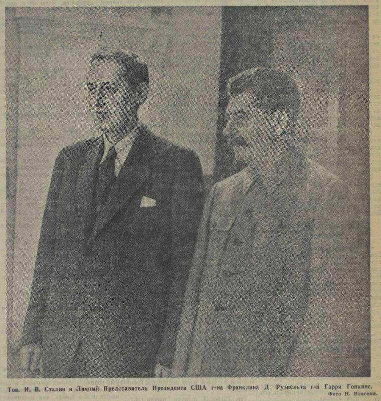 «Известия», 1 августа 1941 года, Сталин, второй фронт, Гарри Гопкинс