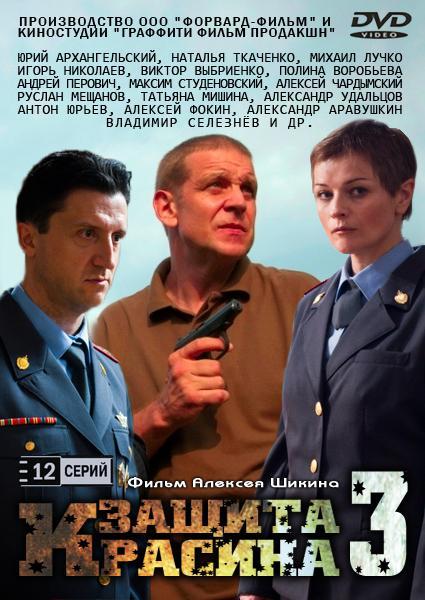 Защита Красина - 3 (2011/SATRip)