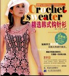 Crochet sweater - 2009