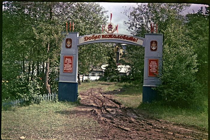 Пионе�лаге�� на �лайде кон�а 1950� 1922 1991 СССР в �о�о