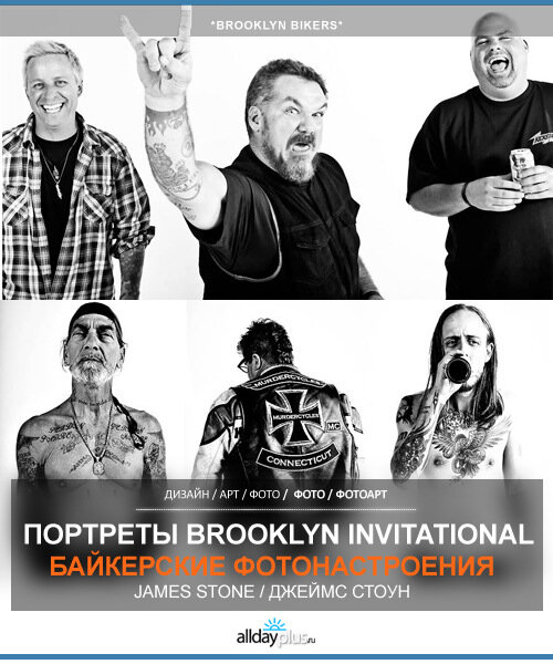 Байкеры Бруклина: Фотопортреты байкеров и их росписных тушек от Джеймса Стоуна.