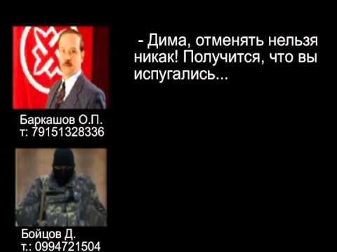 СБУ перехватила разговор о «референдуме» в Донецке