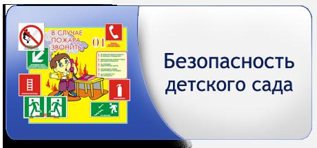безопасность.png