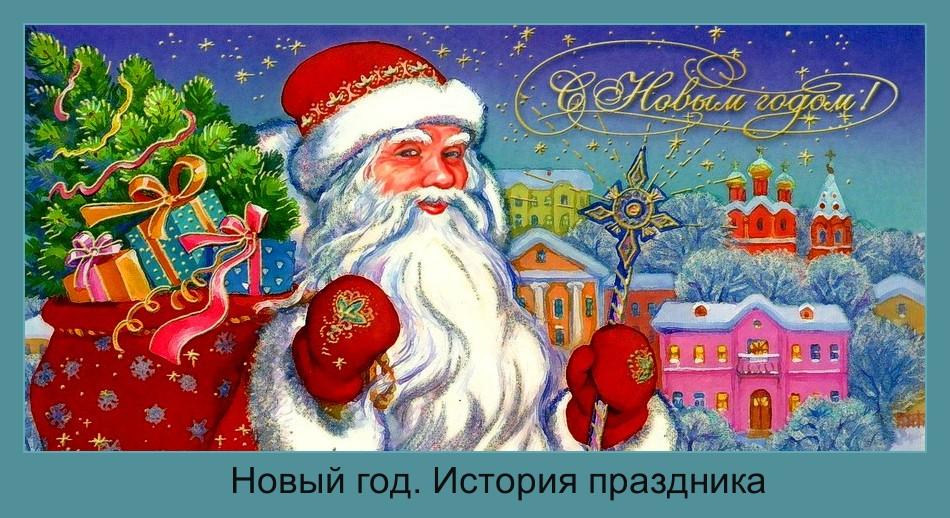 Новый год. История праздника