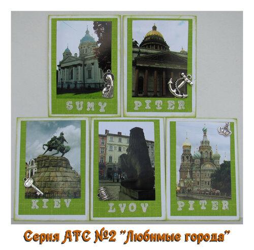 """Серия АТС №2 """"Любимые города"""""""