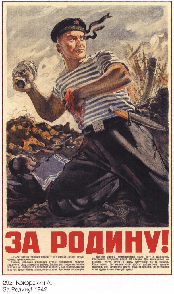 Картинки плакатов великой отечественной войны