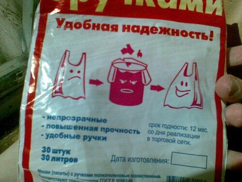Обрадуй пакет