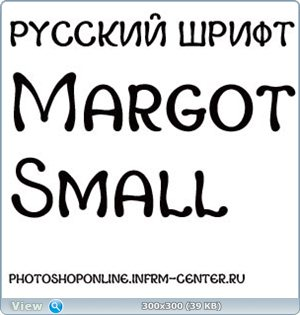 Декоративный русский шрифт Margot Small Capitals