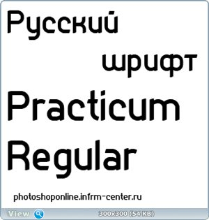 Русский шрифт Practicum Regular