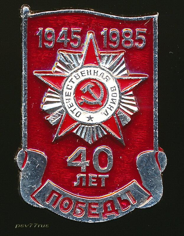 40 лет Победы.