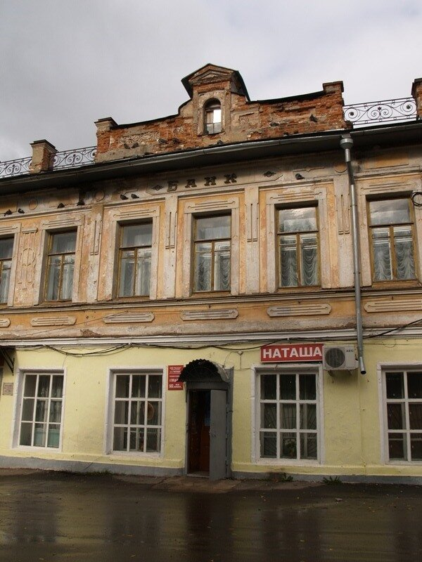 Банк, начало XX века