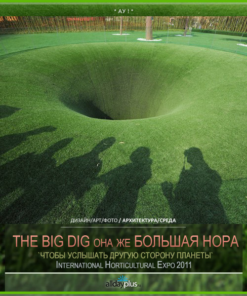 The Big Dig | Большая нора | International Horticultural Expo