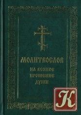 Книга Книга Молитвослов на всякое прошение души