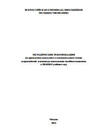 Методические рекомендации по проведению школьного и муниципального этапов всероссийской олимпиады школьников по обществознанию в 2014/2015 учебном году