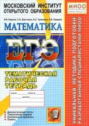 Книга ЕГЭ, Математика, Тематическая рабочая тетрадь, Ященко, Шестаков, Трепалин, 2012