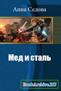 Книга Мед и сталь