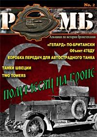 Журнал Журнал Ромб №2, 2015
