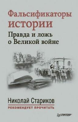 Книга Стариков Николай - Фальсификаторы истории. Правда и ложь о Великой войне