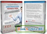 Книга Технология монтажа электрического теплого пола