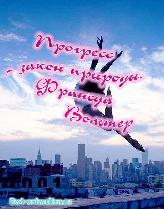 Цитаты великих людей - Сила природы, Красота природы – Прогресс...