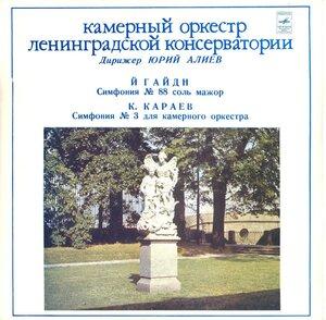 Камерный оркестр Ленинградской гос. консерватории (1978) [С10-10213-14]