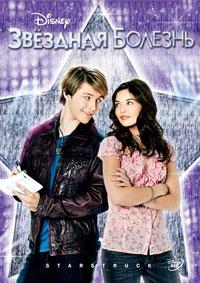 Звездная болезнь / StarStruck (2010/WEB-DL/DVD9/DVD5/DVDRip)