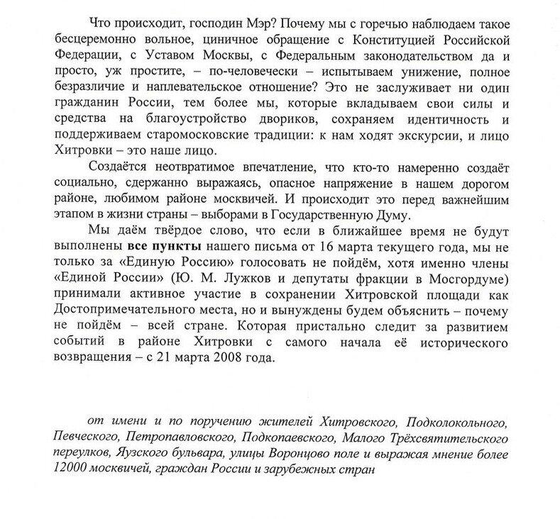 Письмо жителей Хитровки мэру С. С. Собянину от 20 сентября 2011 года (стр 2).