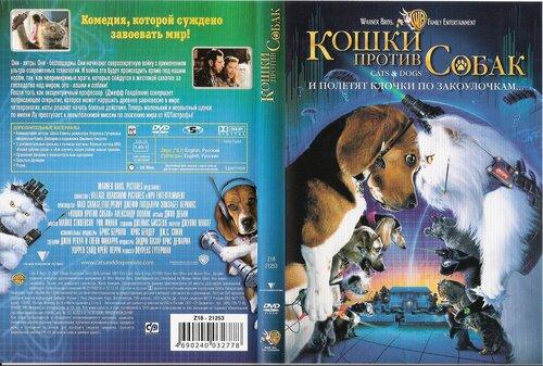 Сборник игр кошки против собак 2010