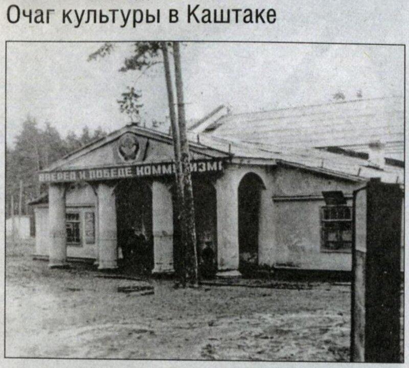 Клуб в Каштаке
