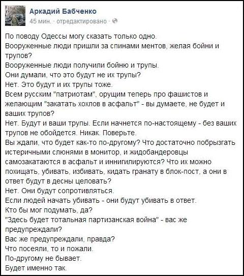 Бабченко об Одессе.jpg