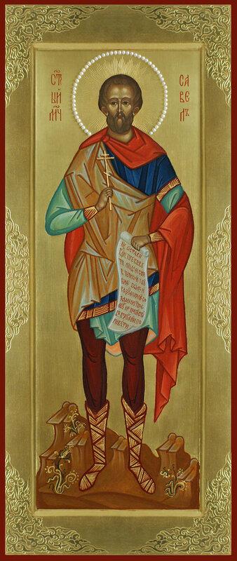 Савел Персиянин воин мученик