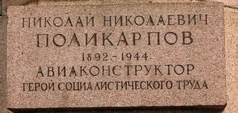 Авиаконструктор Поликарпов Н.Н.