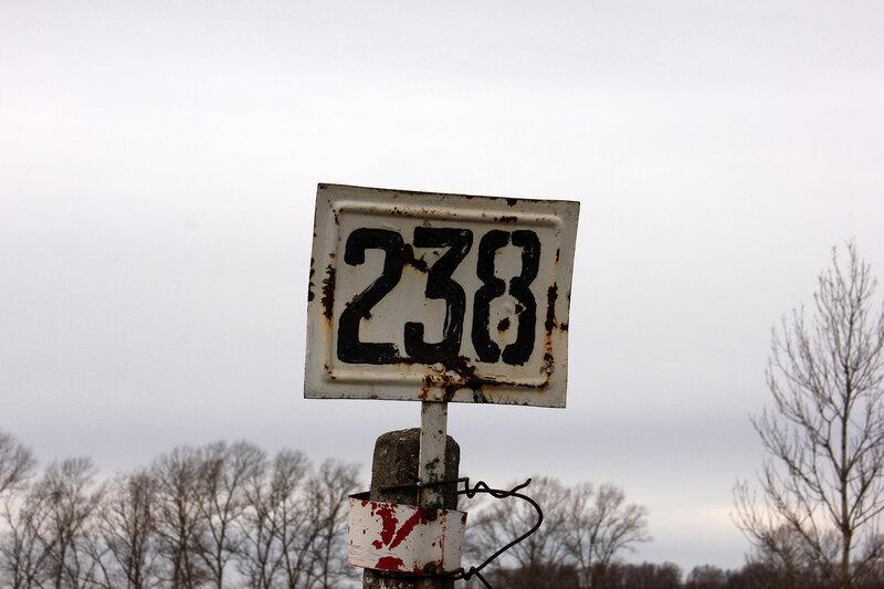 Столб 238 км