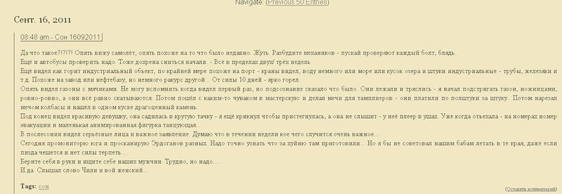 Сон 16092011