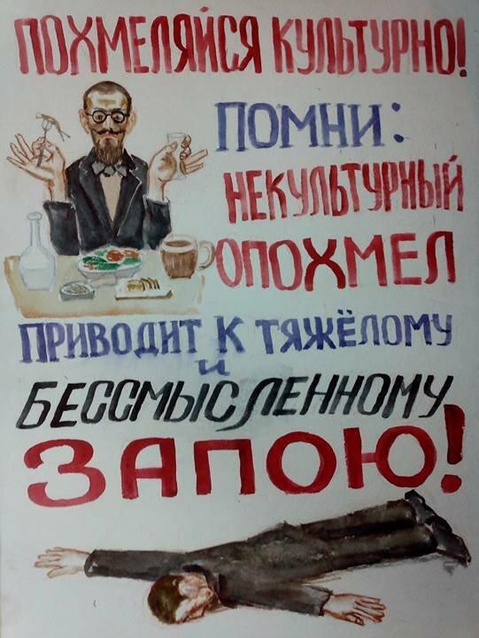 Не пей!