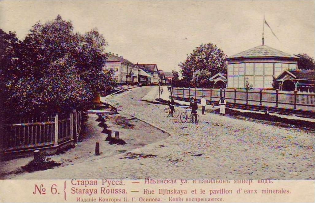 Ильинская улица и павильон минеральных вод