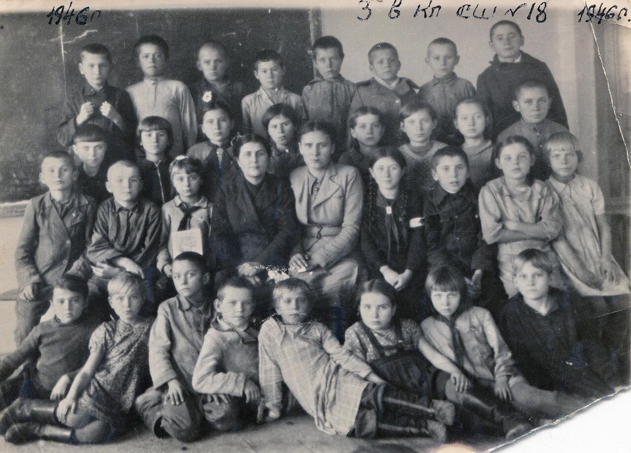 1946. 3 класс, школа №18